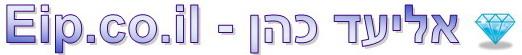 אליעד כהן - ממציא שיטת EIP - יעוץ אישי ועסקי ◀מנטורינג, ייעוץ אישי, ייעוץ עסקי, אימון אישי, אימון עסקי, מאמן אישי, מאמן עסקי, טיפול אישי, מטפל אישי, ייעוץ נפשי, מורה רוחני, תמיכה נפשית, הכוונה אישית - EIP.co.il